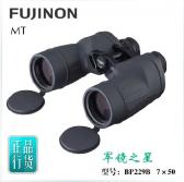 日本原装FUJINON富士能 高清全防水望远镜7X50 MTR-SX 军镜之星