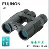 正品日本原装FUJINON富士能望远镜KF 10X32W 高清高倍 袖珍全防水