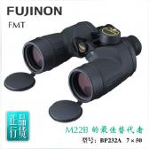 正品日本FUJINON富士能望远镜7X50 FMTRC-SX 高清全防水 M22B替代