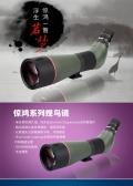 博冠惊鸿ED新品 专业观鸟镜单筒望远镜高清高倍20-60X80变倍大口径观景