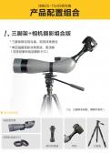 博冠鸿鹄25-75x95  25-75X 86ED观鸟镜单筒望远镜双调焦速高清观赏高倍观鸟镜观靶