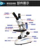BOSMA博冠微观511单目高倍生物显微镜实验室显微镜 教学科普科研儿童学生礼品礼物显微镜
