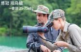 BOSMA博冠睿丽25-75X82ED观鸟镜 长缨在手 双ED镜片 高倍高清 微光夜视