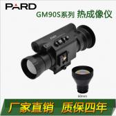 pard普雷德科技户外热成像红外夜视热像仪热瞄热成像仪60mm镜头