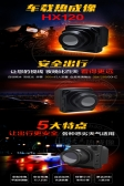 HX120车载热成像驾驶\安防监控夜视系统 防抖车载红外热像夜视仪