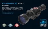 ATN X-SIGHT II HD5-20X85白昼兼用 智能夜视仪 数码瞄准仪 ATN5-20X85